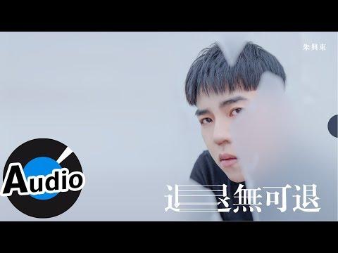 朱興東 Don Chu - 退無可退(官方歌詞版)