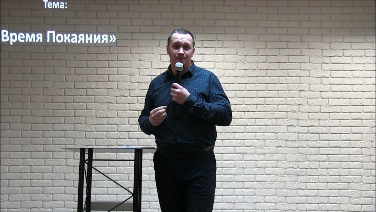 """Пастор Вадим Енуков. Тема: """"Время покаяния"""""""