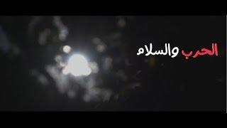 الحرب والسلام - HD