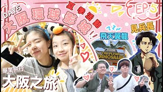 〖8日7夜大阪之旅〗DAY5⎪♡大阪環球影城♡繼續離心力訓練!!大戰飛天翼龍