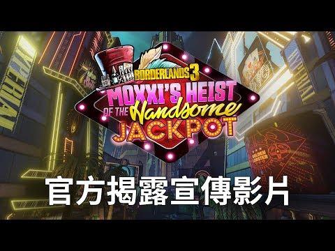 《邊緣禁地 3》DLC「莫西的帥氣頭彩大劫案」中文宣傳片