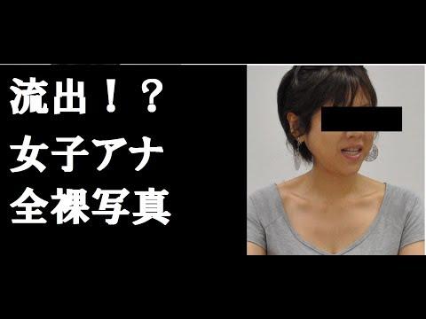 【業界騒然】 女子アナ「全裸写真」が流出!