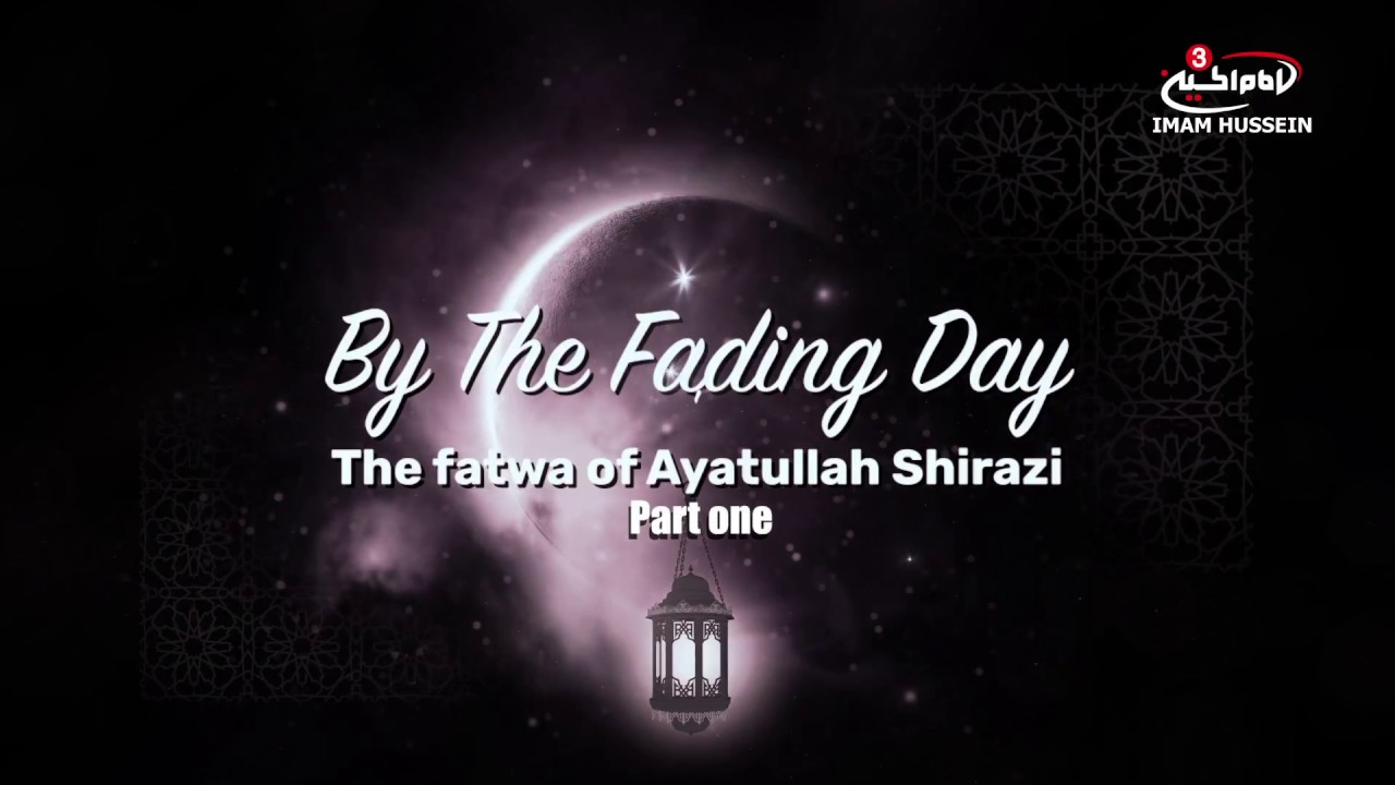 By The Fading Day – The Fatwa of Ayatullah Shirazi | Part 1 & 2
