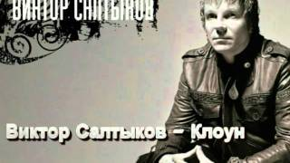 Виктор Салтыков - Клоун