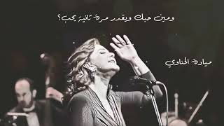 تحميل اغاني مقطع جميل للفنانة ميادة الحناوي - انا الي بحلم كل ليله بيك MP3