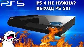 СТОИТ ЛИ БРАТЬ PS4 В 2018(ВЫХОД PS5)