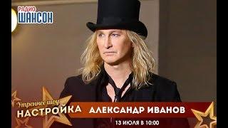 «Звездный завтрак» с Александром Ивановым (гр. Рондо)