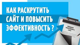 Как раскрутить сайт? Как повысить эффективность?