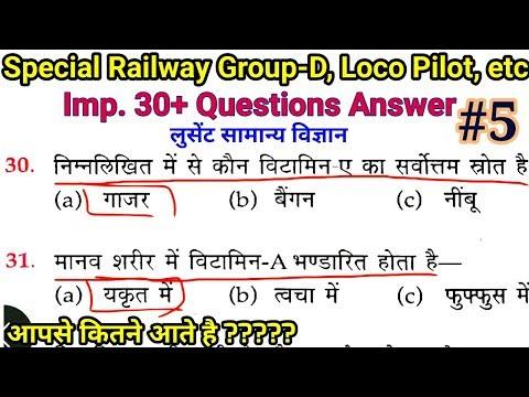 Railway Group-D Practice set-5 लुसेंट सामान्य विज्ञान | general science, RRB Gk, Loco Pilot,ALP,ssc
