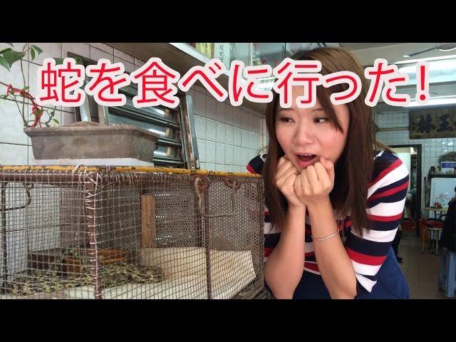 【丸々暗記中国語-008】蛇を食べに行きました!