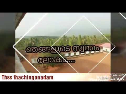 Thachinganadam  Higher  secondary   School