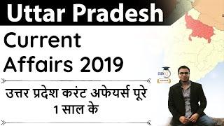 Uttar Pradesh Current Affairs 2019 Complete 1 year for UP PCS, UPSI, UPSSSC, UPTET by Dr Gaurav Garg