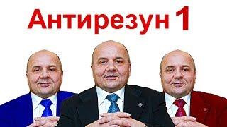 Тройной агент Суворов - Резун