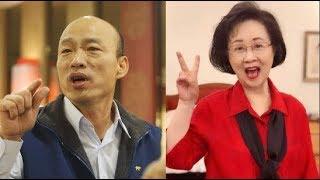 讚韓國瑜翻轉台灣選舉文化 瓊瑤:太陽都笑了- 最新新聞