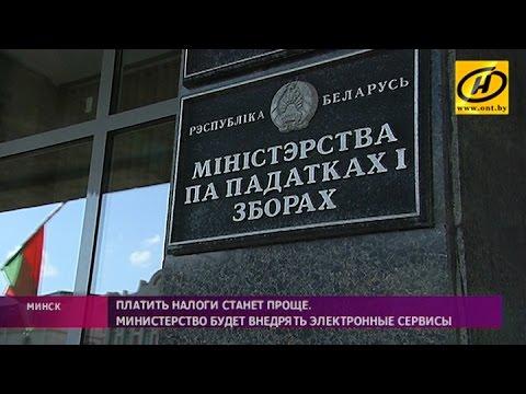 Электронные сервисы по оплате налогов планируют ввести в Беларуси
