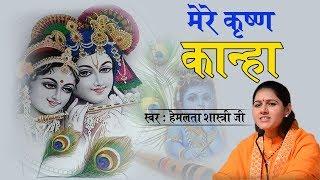 Top Devotional Song || वो मेरे कृष्णा कान्हा || Hemlata Shastri Ji || 9627225222