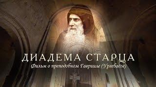 Диадема старца. ПОЛНОМЕТРАЖНЫЙ ФИЛЬМ о старце Гаврииле (Ургебадзе)