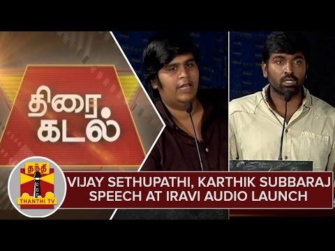 Vijay-Sethupathi-Karthik-Subbaraj-Bobby-Simha-Speech-at-Iravi-Audio-Launch