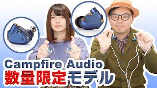 Campfire Audioの数量限定モデル2機種をご紹介!
