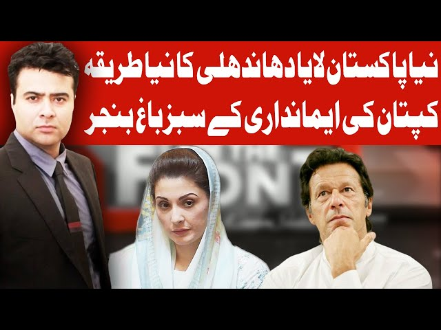 on the front with kamran Shahid Dunya News 22 February 2021