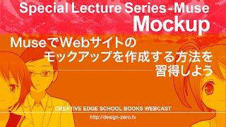 特別講座-2:MuseでWebサイトのモックアップを作成する方法を習得しよう