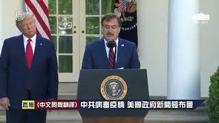 【USA Live-3.30 中文即時翻譯】美國政府新聞發布會