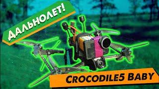 ✅ Универсальный Дрон GEPRC Crocodile 5 Baby DJI FPV - под Freestyle \ Long Range! Лето 2021! ????