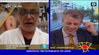 Πανστρατιά γιατρών κατά του COVID _ Καλημέρα Θεσσαλία 23 11 2020