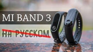 Xiaomi Mi Band 3! Главный хит сезона! Распаковка и обзор.