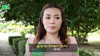ဖြံ႔ဖြံ႔ ထြားထြား ကိုယ္ခႏၶာဘဲ  ၾကိဳက္တဲ့ ေဖြးေဖြး - Phway Phway Fitness