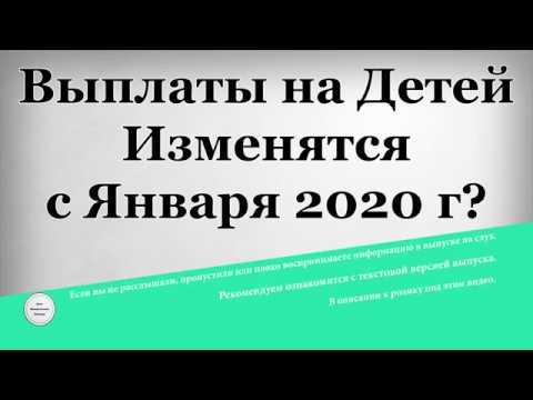 Выплаты на Детей изменятся с Января 2020 года