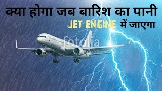 Rain in Jet Engine in Hindi / Does it affect? Learn to Fly