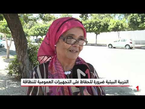 العرب اليوم - شاهد: التربية البيئية والحفاظ على التجهيزات العمومية للنظافة