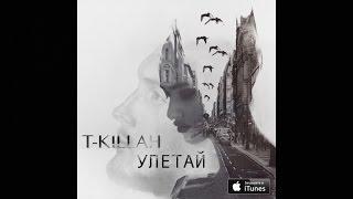 T-killah - Улетай (премьера трека)