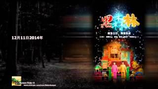 黑森林 2014-12-11 : 紙紥公仔,殯儀鬼故