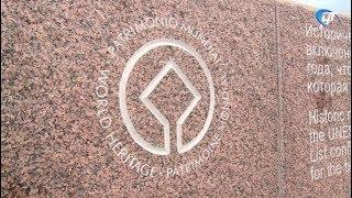 В Великом Новгороде проходит конференция «Всемирное наследие ЮНЕСКО»