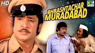 Bhrashtachar Muradabad | Super Hit Gujarati Movie | Manhar Raskapur, Upendra Trivedi