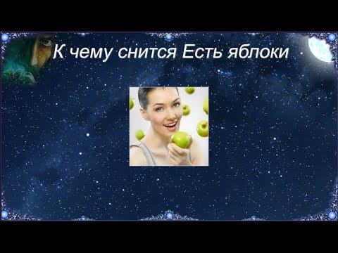 К чему снится Есть яблоки (Сонник)