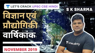 UPSC Prelims 2020 Special | Annual Science and Technology Current Affairs | November 2019 (Part-2)