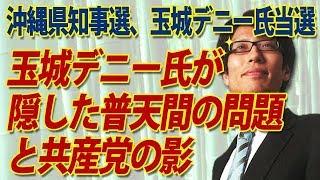沖縄知事、当選した玉城デニー氏が語らなかった不都合な事実。普天間の問題と共産党の支持...|竹田恒泰チャンネル2