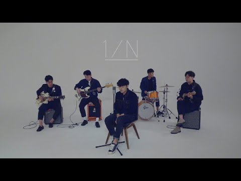 엔분의일 (1/N) - SAVE ME [Music Video]