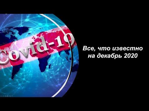 Что делать, если у вас COVID-19 – зимой 2020 года? 16.12.2020
