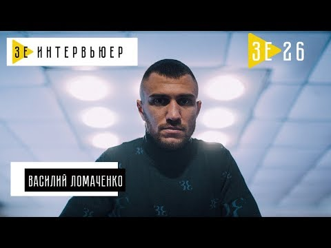 Василий Ломаченко. Зе Интервьюер. 02.03.2018 (видео)