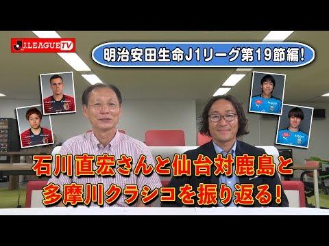 Jリーグをもっと好きになる情報番組「JリーグTV」明治安田J1第19節編