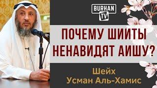 Шайх Усман Аль-Хамис. Почему они ненавидят Аишу?
