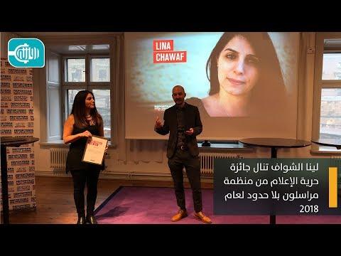 لينا الشواف تنال جائزة حرية الإعلام من منظمة مراسلون بلا حدود