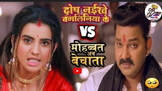 Pawan Singh Mohabbat Ab Bechata Latest Bhojpuri Song 2021 New