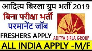 PRIVATE JOB - ADITYA BIRLA GROUP RECRUITMENT 2018 II FOR FRESHER II ALL INDIA JOB