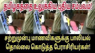 சற்றுமுன்பு தமிழகத்தையே உலுக்கிய புதிய சம்பவம் | Tamil Trending Video | Tamil Video | Tamil Viral