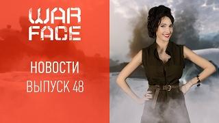 Новости Warface: выпуск 48